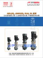 JGGC系列不锈钢立式多级离心泵