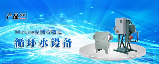 hbzhan产品系列专题之循环水设备2013