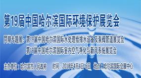 2018第19届中国哈尔滨国际环保 水处理与给排水设备及泵阀门管道展览会