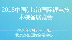 2018中国(北京)国际锂电技术装备展览会
