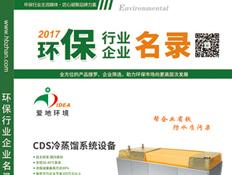 《2017环保行业企业名录》精选
