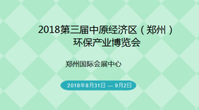 2018第三届中原经济区(郑州)捕鱼提现产业博览会