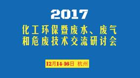 2017化工环保暨废水、废气和危废技术交流研讨会