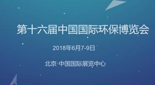 第十六届中国国际捕鱼提现展览会