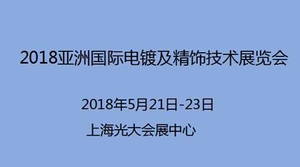 2018亚洲国际电镀及精饰技术展览会