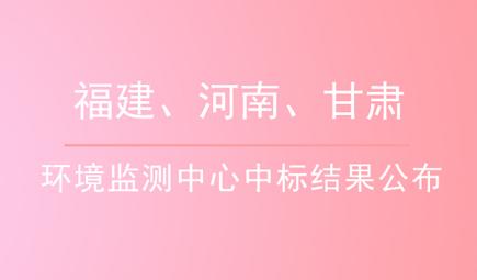 福建、河南、甘肃环境监测中心招标共涉1638万元