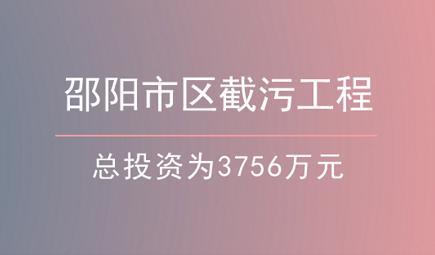 邵阳市区梅子井、珑瑚截污工程正式通水试运行
