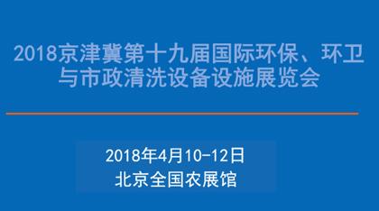 2018京津冀第十九届国际环保、环卫与市政清洗设备设施展览会