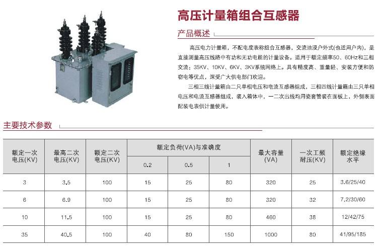 天正供应 10kv油浸式计量装置jls-10 jls高压计量箱分类: jls-10,6