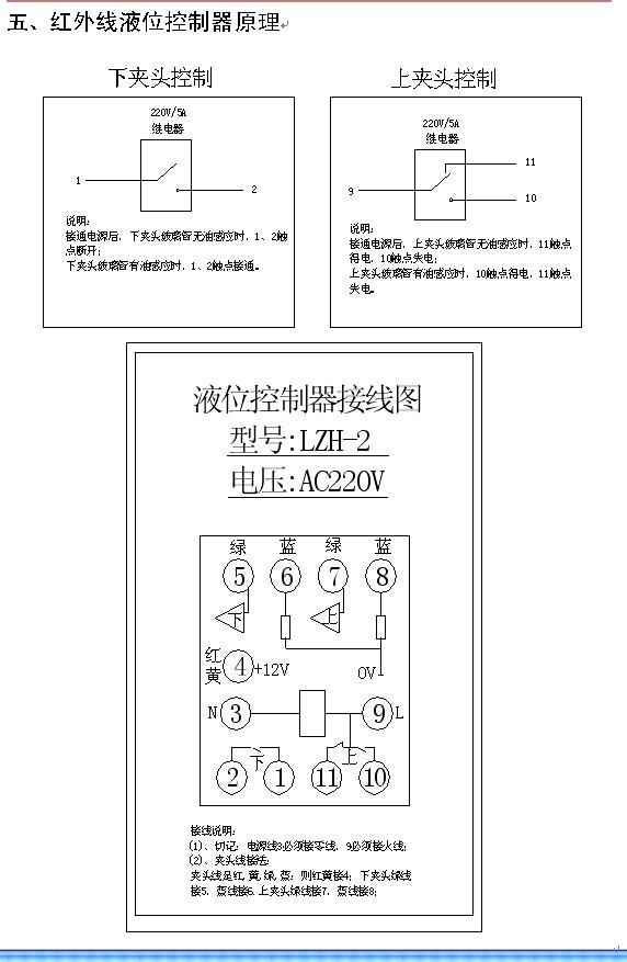 lzh-2红外线液位控制器接线图下载