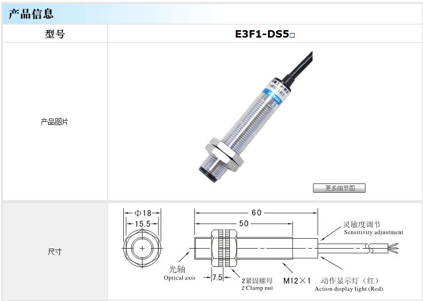 e3f1-ds5光电开关,漫反射式光电开关,耐高温光电开关