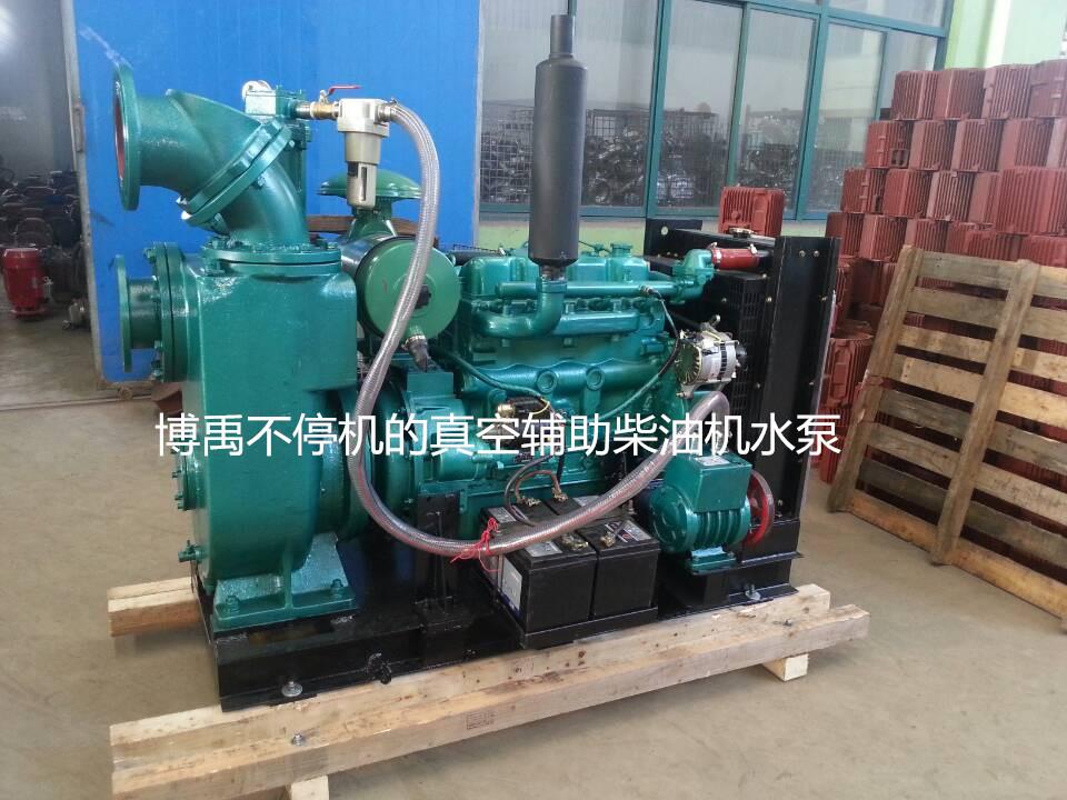 不停机的真空辅助柴油机水泵
