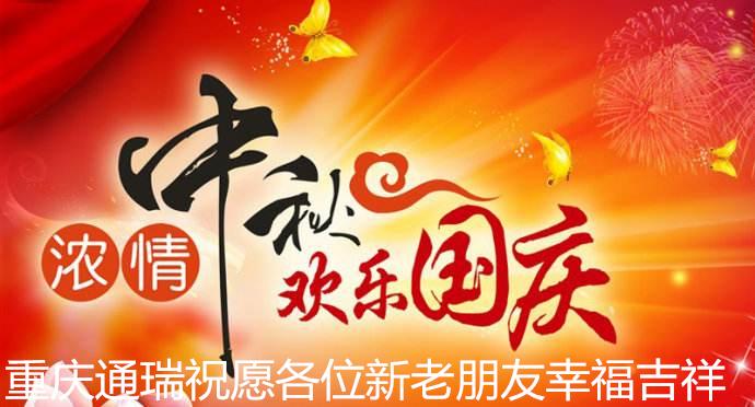 2013年国庆节放假通知