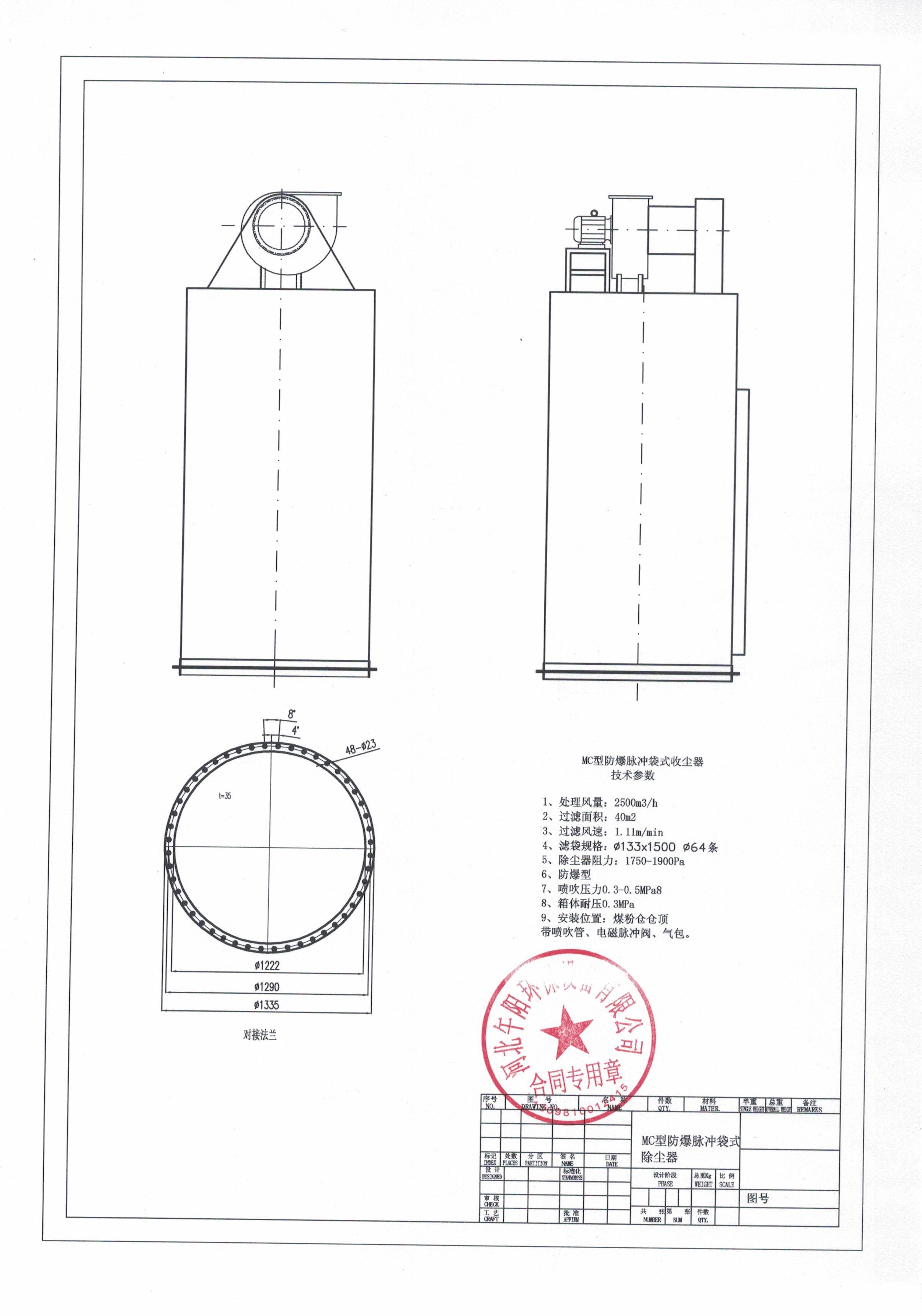 石灰石矿开采用mc型防爆脉冲布袋除尘器设计理念