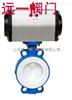 D671F46-10C/16C气动对夹式衬氟蝶阀
