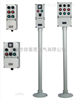 BZC51-A4D4K2B2GBZC51-A4D4K2B2G四钮四灯二开关二表挂式防爆操作柱