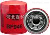 BF948鲍德温柴油滤芯BF948