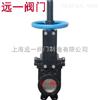 PZ73H-10Q/16Q球墨铸铁刀型闸阀(手动、气动、电动)上海价格,北京,山东
