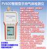 PV601-NO 手持式一氧化氮气体检测仪