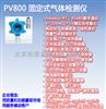 PV801-H2 固定式氢气气体检测仪