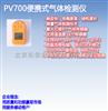 PV701-NO 便携式一氧化氮气体检测仪