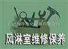 风淋室维修厂家-广州风淋室维修厂家-广州风淋室维修公司-风淋室售后维护服务