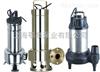 WQ小型不锈钢排污泵耐高温不锈钢潜水排污泵